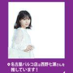西野七瀬「推しメン」フォトフレーム(イメージ)