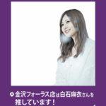 白石麻衣「推しメン」フォトフレーム(イメージ)