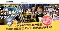 秋田放送開局60周年記念CMに乃木坂46生駒里奈が出演