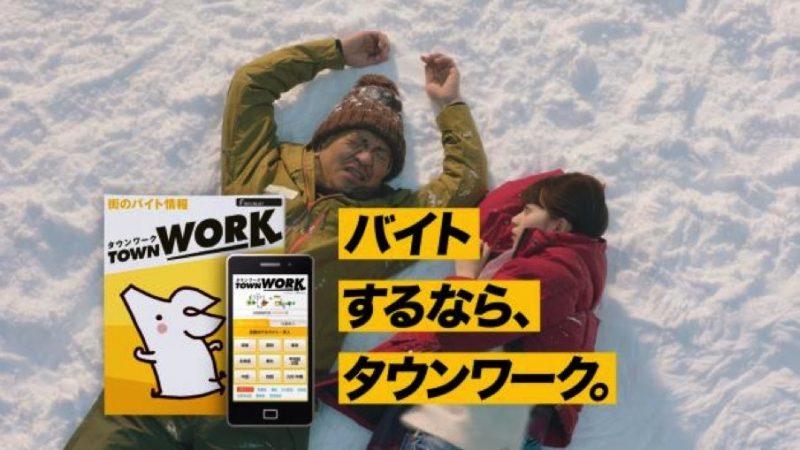 齋藤飛鳥がタウンワーク新CM「雪国」編に出演、松本人志の登場で恋模様に急展開
