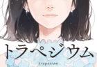 小説『トラペジウム』(著者:高山一実/発行:KADOKAWA)