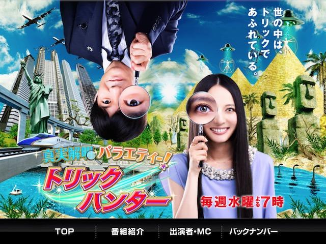 乃木坂46秋元真夏、生駒里奈が「トリックハンター」2時間SPでスタジオゲスト初登場