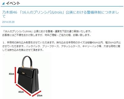 乃木坂46の9thシングル個別三次受付で若月佑美に初完売枠