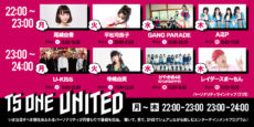 「TS ONE UNITED」2017年11月のパーソナリティ