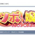 乃木坂46中田花奈、永島聖羅、伊藤かりんがTBS「ツボ娘」に出演
