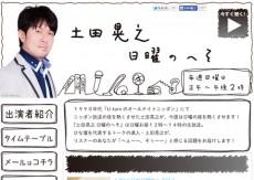 今夜の「乃木坂って、どこ?」は11枚目シングル選抜発表、新フォーメーションで新たなスタート