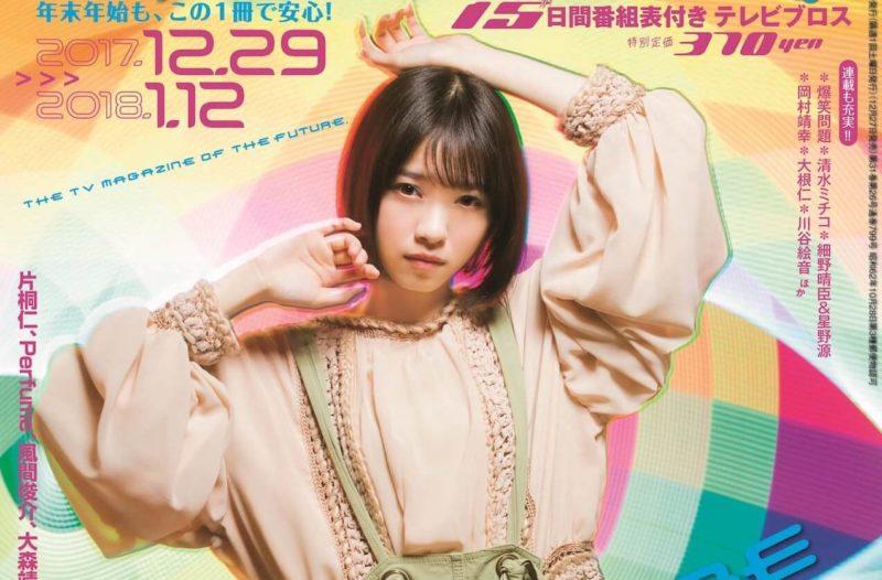 西野七瀬が表紙に登場「TV Bros.」でドラマ『電影少女』特集、恒例のコミックアワードも