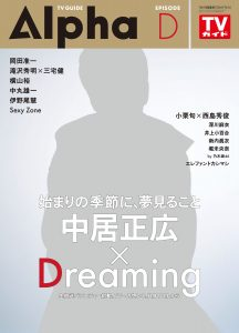 「TVガイドAlpha EPISODE D」表紙(東京ニュース通信社)
