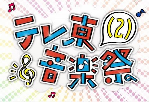 音楽特番「テレ東音楽祭(2)」に乃木坂46が出演決定