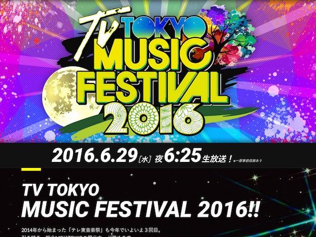 乃木坂46、欅坂46が「テレ東音楽祭(3)」に出演決定、出演アーティスト30組発表