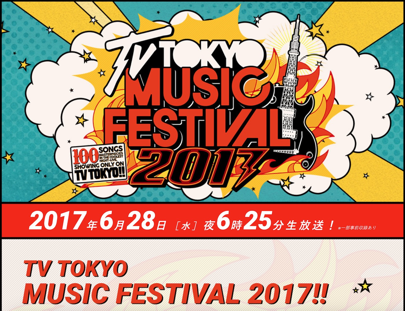 テレビ東京系「テレ東音楽祭2017」