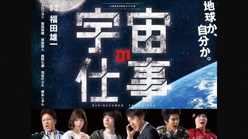 ムロツヨシ、西野七瀬ら出演のSFドラマ「宇宙の仕事」がAmazonプライム・ビデオで配信決定