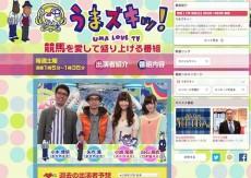 umazuki-site1507