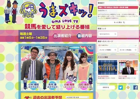 次回「うまズキッ!」に乃木坂46高山、生駒、衛藤がゲスト出演『競馬ウソのような本当の話』第7弾
