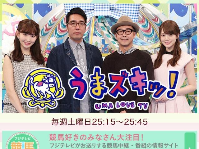 「うまズキッ!」天皇賞(春)特集で白石麻衣が美浦トレセンを単独取材