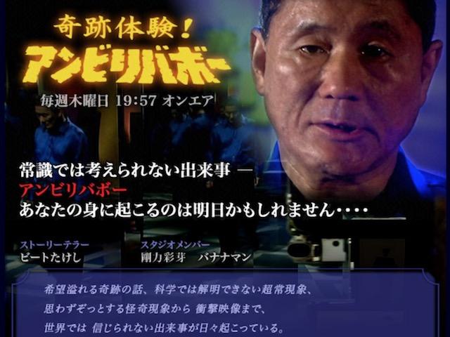 乃木坂46生田絵梨花が21日の「奇跡体験!アンビリバボー」にゲスト初登場