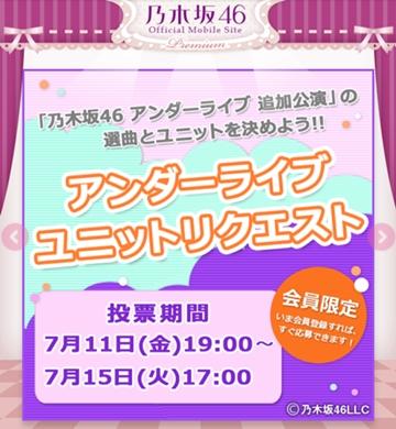 乃木坂46、14年7/13(日)のメディア情報「戦闘中」「ミュージックパトロール チェキラ!」「MUSIC JAPAN」ほか