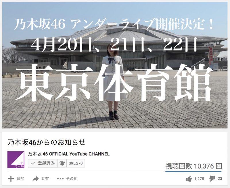 """乃木坂46、アンダーライブ東京公演""""東京体育館3Days""""開催を発表"""