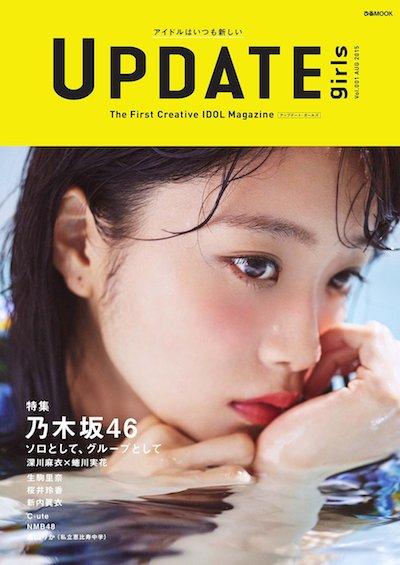 「UPDATE girls」創刊号で巻頭『乃木坂46の新章』、表紙は深川麻衣×蜷川実花