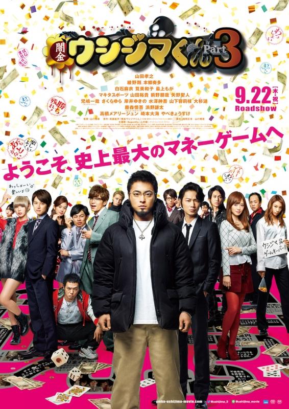 初参加でヒロイン役、白石麻衣が『闇金ウシジマくん Part3』での映画挑戦を語った「ぴあ Movie Special」が発売