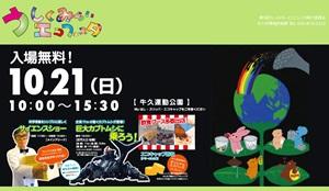 ushikumiraiecofesta2012