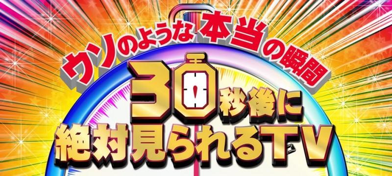 乃木坂46秋元、高山が次回「ウソのような本当の瞬間!」SPにスタジオゲストで登場