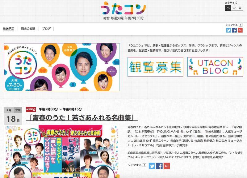 NHK総合「うたコン」公式サイト