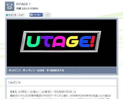 TBS系「UTAGE!」に乃木坂46桜井玲香、白石麻衣ら8名が出演
