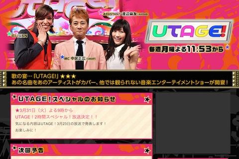乃木坂46、来週のTBS系「UTAGE!」で新曲『命は美しい』を披露