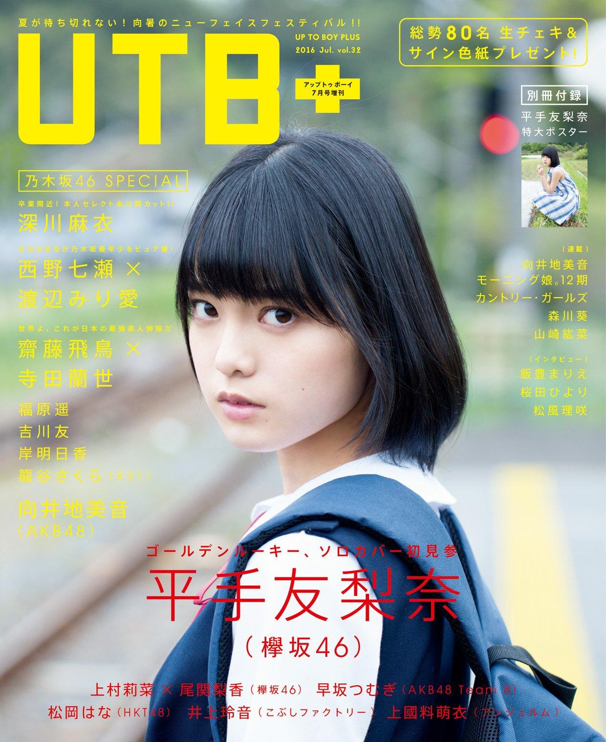 欅坂46平手友梨奈が「UTB+」初ソロ表紙で裏表紙も独占、卒業直前・乃木坂46深川麻衣インタビューも