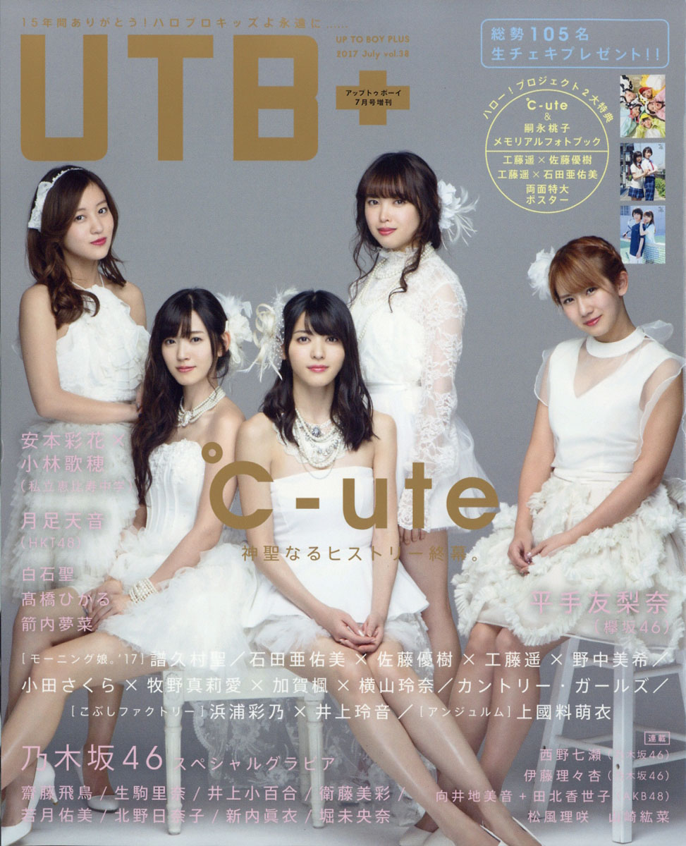「UTB+」vol.38(ワニブックス)