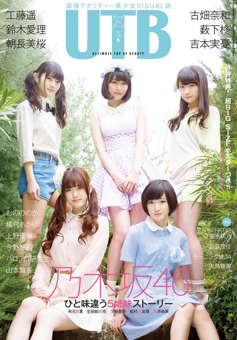 乃木坂46初表紙の「UTB vol.220」カバー写真を先行公開