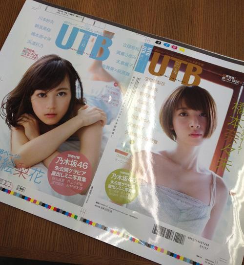 「UTB Vol.224」は乃木坂46ジャック号。生田と橋本がW表紙、付録に秋元ら4人のミニ写真集