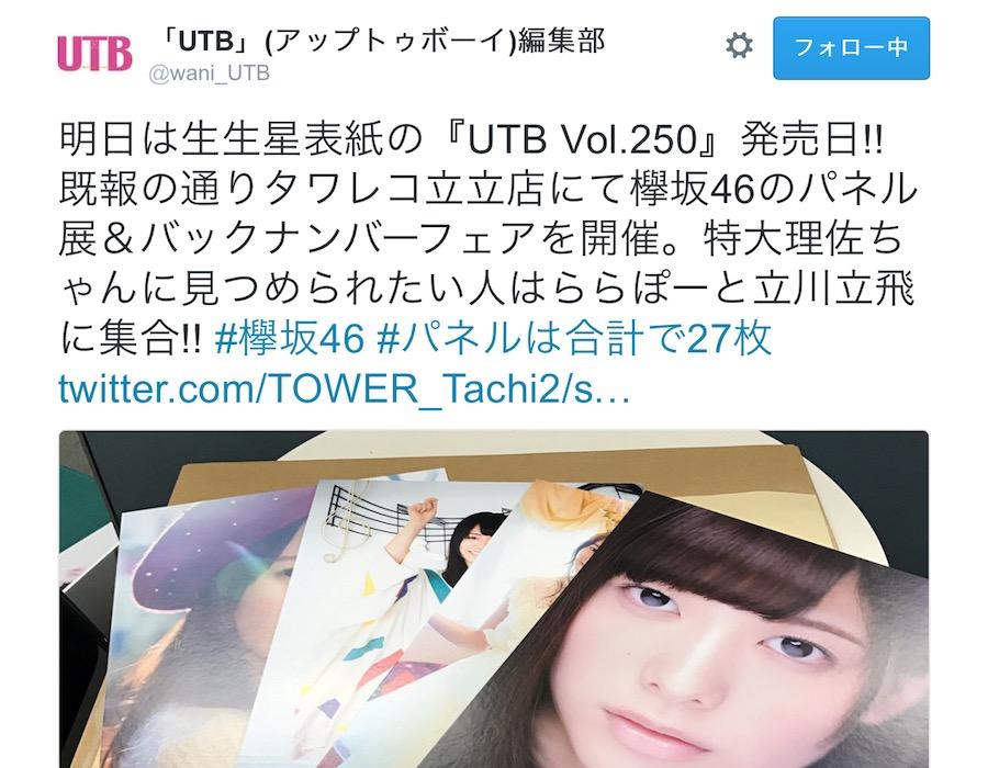 欅坂46紅白初出場記念、タワレコ立川立飛店で「UTB」パネル展が開催決定