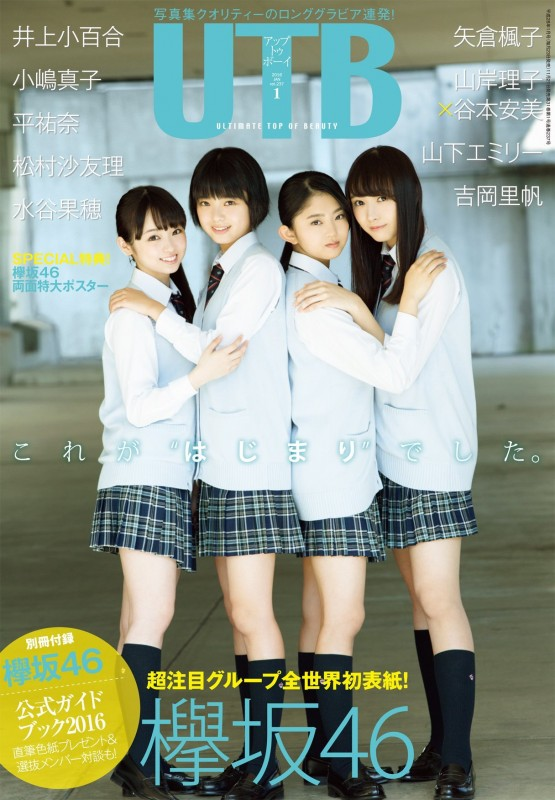 欅坂46が次号「UTB」で初表紙、全メンバー登場のスペシャルガイドも