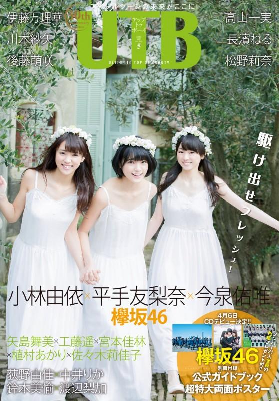 欅坂46、UTB創刊30周年企画「第2回 UTB NIGHT」に出演決定