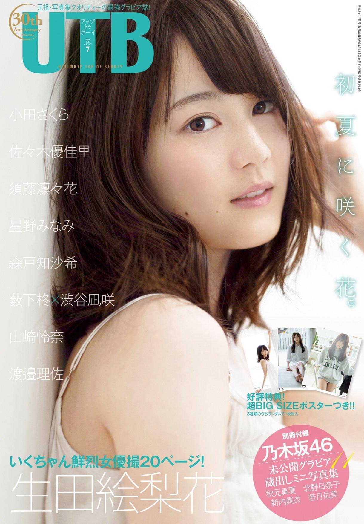 欅坂46がMステ初出演決定、22日デビュー曲披露
