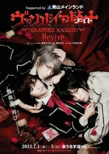 vampire-revive-poster