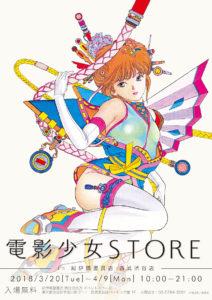 『電影少女STORE — in 紀伊國屋書店 西武渋谷店—』メインビジュアル