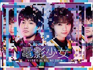 土曜ドラマ24『電影少女 -VIDEO GIRL AI 2018-』