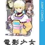 『電影少女』デジタル版コミックス第1巻(桂正和/集英社)
