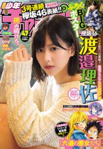 「週刊少年チャンピオン」2017年47号(表紙モデル:欅坂46・渡邉理佐)