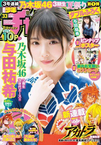「週刊少年チャンピオン」2018年 No.33(表紙:与田祐希/出版社:秋田書店)