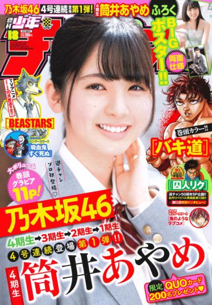 「週刊少年チャンピオン」2019年 No.18(表紙:筒井あやめ/出版社:秋田書店)