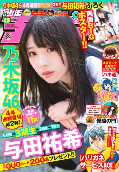 「週刊少年チャンピオン」2019年 No.19(表紙:与田祐希/出版社:秋田書店)