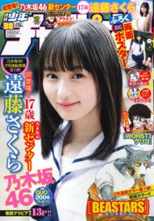「週刊少年チャンピオン」2019年 No.38(表紙:遠藤さくら/出版社:秋田書店)