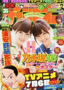 """乃木坂46、14年7/4(金)のメディア情報「AKB48の""""私たちの物語""""」「鯉のはなシアター」ほか雑誌多数"""