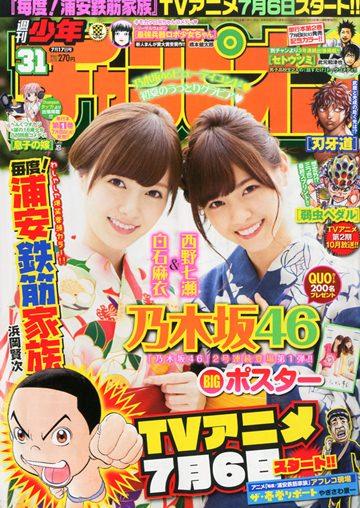 週刊少年チャンピオンに2号連続で乃木坂46が登場、第1弾は白石&西野が表紙