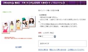乃木坂46「ガールズルール」、個別八次受付は初完売メンバーなし