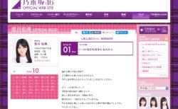 乃木坂46・若月佑美公式ブログ(2018年10月1日)